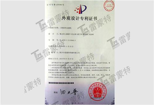 外(wai)觀設計(ji)專利證書(shu)