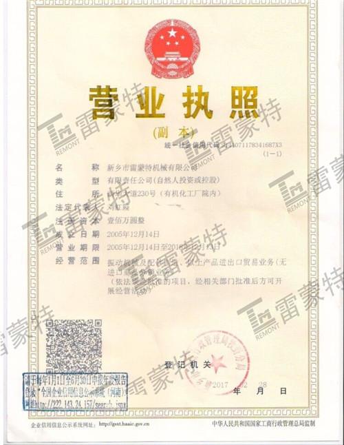 雷蒙特營業執照(zhao)